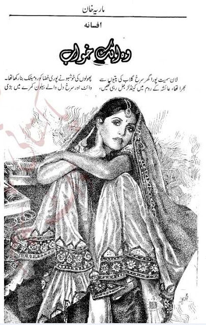 Wo ek khwab novel by Maria Khan Online Reading