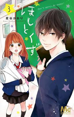 [Manga] ほしとくず-Don't worry,Be happy!- 第01-03巻 [Hoshi to Kuzu – Don't Worry, Be Happy Vol 01-03] Raw Download