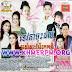 RHM VCD VOL 205 Os Steas Mae Kmek Knhom
