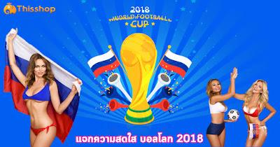ประมวลภาพกองเชียร์สาวๆ บอลโลก 2018 ที่ รัสเซีย