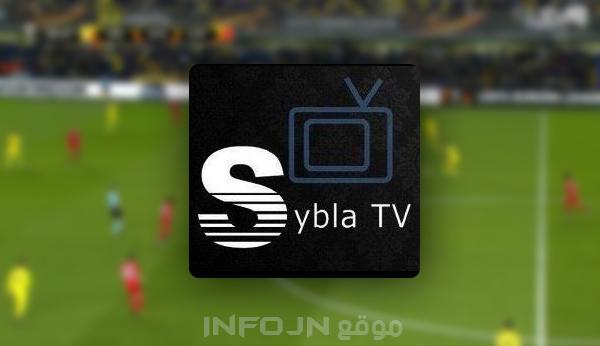 تنزيل تطبيق sybla tv للاندرويد