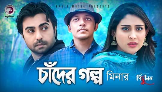 Chader Golpo Lyrics by Minar Rahman Bangla Song Cast is Apurba And Mehazabien