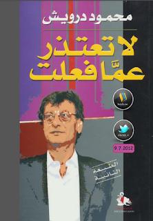 ديوان لا تعتذر عمّا فعلت لـ محمود درويش