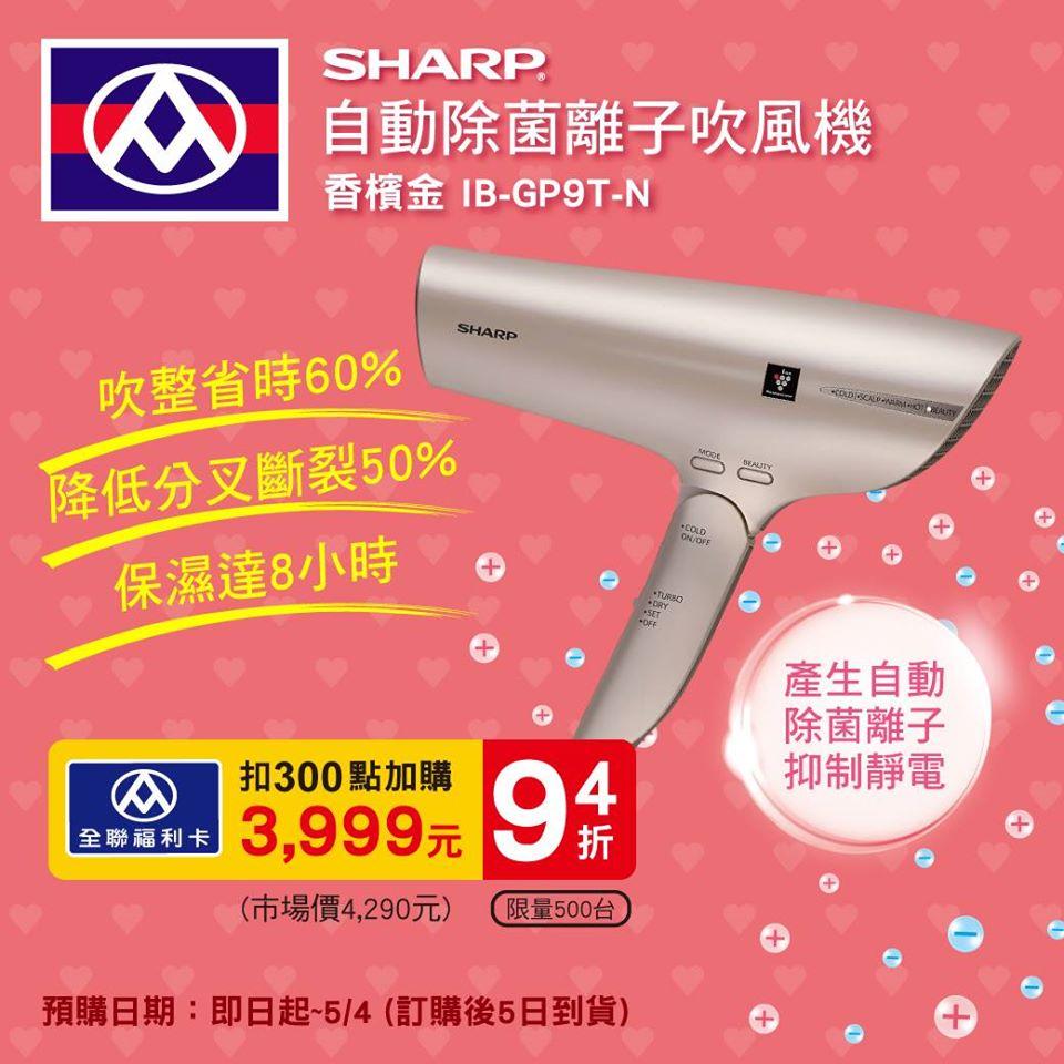 HO's市調: 2017全聯。點數扣300點加購SHARP吹風機只要3999。限量500臺!!