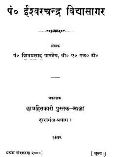 ishwarchand-vidhyasagar