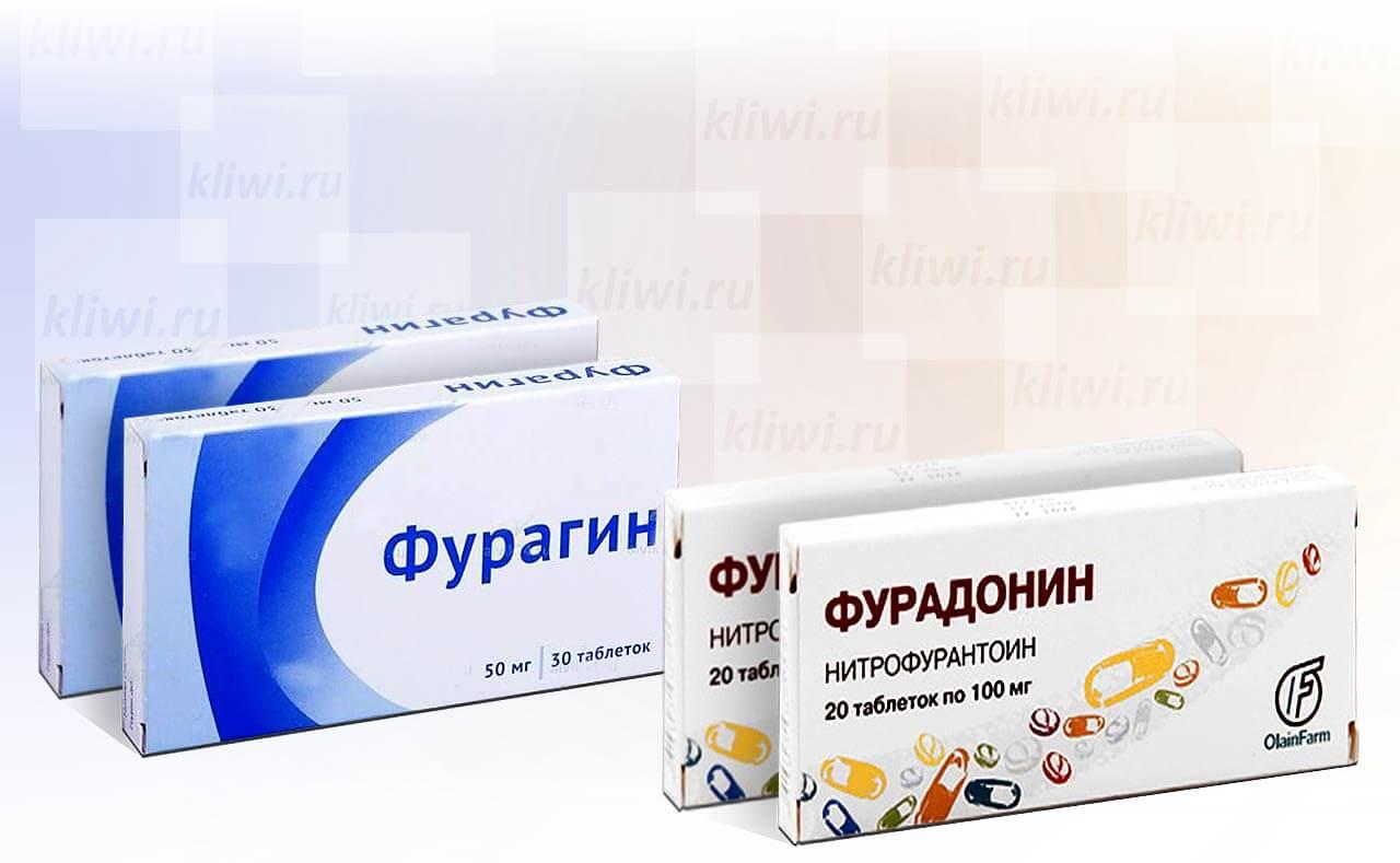 Фурагин и Фурадонин