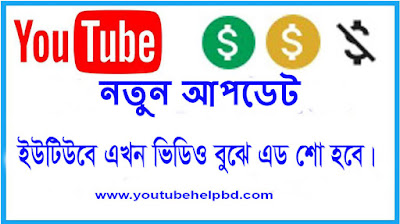 important.youtube.updates.in.ads.or.Monitization, Monetize with ads, google adsense tutorial bangla, adsense account, youtube থেকে কিভাবে টাকা আয় করা যায়
