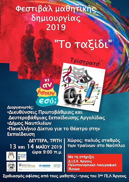 Φεστιβάλ μαθητικής Δημιουργίας 2019 στον παλιό σταθμό των τραίνων στο  Ναύπλιο