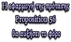 Η εφαρμογή της πρότασης Proposition 56 θα αυξήσει το φόρο