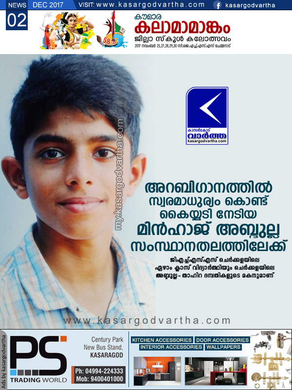 Kerala, News, Kasaragod, Chemnad, GHSS Cherkala, Cherkala, Arabic Song, District Kalolsavam, Minhaj Abdulla got first prize in Arabic song.
