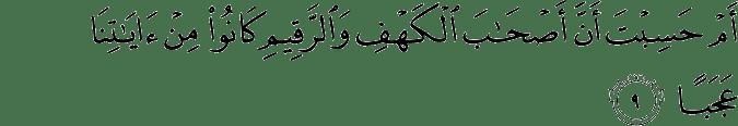 Surat Al Kahfi Ayat 9