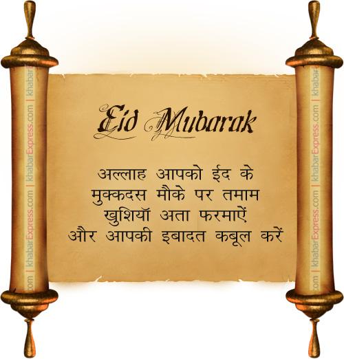 New popular eid mubarak shayari in hindi eid mubarak shayari new popular eid mubarak shayari in hindi eid mubarak shayari images 2017 m4hsunfo