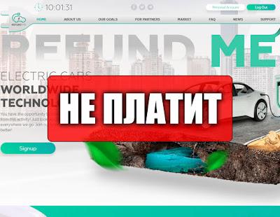 Скриншоты выплат с хайпа r-me.cc