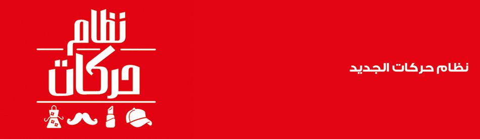 نظام حركات 25 جنية اليومي من فودافون