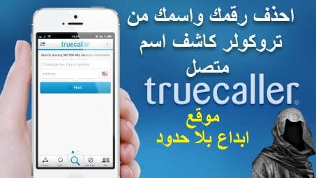 كيفية حذف اسمك و رقمك من تروكولر Truecaller بالصور,remove name from truecaller, remove number from truecaller, truecaller, تروكولر, حذف اسمك من تروكولر, حذف رقمك من تروكولر