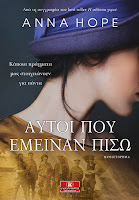 http://www.culture21century.gr/2018/06/autoyi-poy-emeinan-pisw-ths-anna-hope-book-review.html