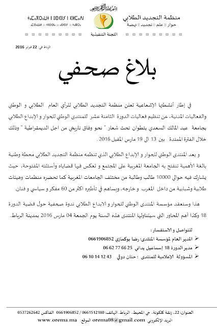 """بلاغ صحفي لأكبر منتدى وطني جامعي بالمغرب """" نحو وفاق تاريخي من اجل الديمقراطية """""""