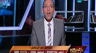برنامج على هوى مصر حلقة الاثنين 5-12-2016 مع خالد صلاح
