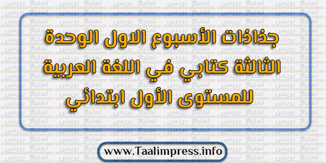 جذاذات الأسبوع الاول الوحدة الثالثة كتابي في اللغة العربية للمستوى الأول ابتدائي
