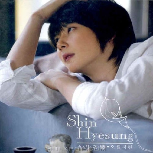 Shin Hye Sung – 오.월.지.련 (五.月.之.戀) [Special Edition]