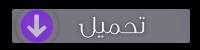 تشغيل الأنترنت مجانا لجميع هواتف الأندرويد   إتصالات المغرب   السعودية   مصر   الجزائر   العراق   inwi