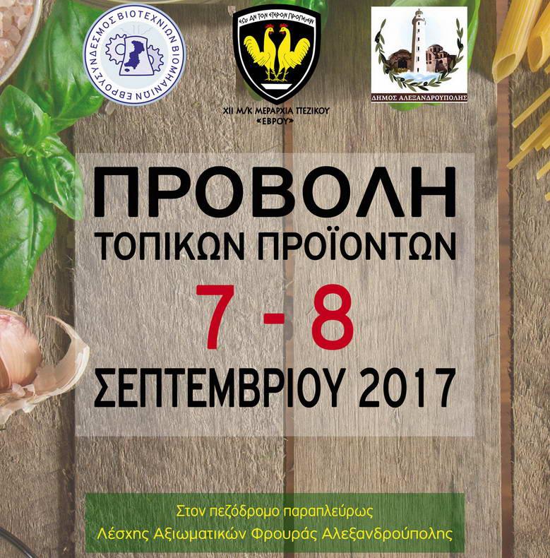 Έκθεση τοπικών προϊόντων στην Αλεξανδρούπολη