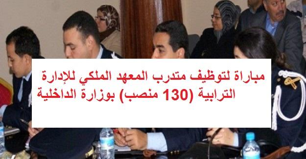 مباراة لتوظيف متدرب المعهد الملكي للإدارة الترابية (130 منصب) بوزارة الداخلية
