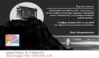 """""""ΟΡΑΤΟΤΗΣ 1"""": Έκθεση του Ηλία Πολυχρονόπουλου στο Άργος"""