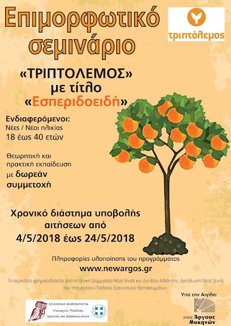 Πρόσκληση Συμμετοχής στο πρόγραμμα «Τριπτόλεμος» με τίτλο «Εσπεριδοειδή»
