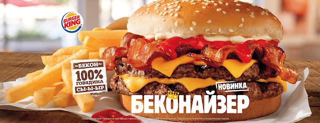 «Беконайзер» в Бургер Кинг, «Беконайзер» в Burger King, «Беконайзер» в Бургер Кинг состав цена стоимость где купить адреса, «Беконайзер» в Burger King состав цена стоимость где купить адреса