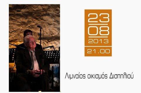 Συναυλία του Χρόνη Αϊδονίδη στο Δισπηλιό