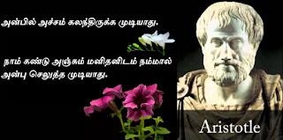 tathuvangal--Aristotle