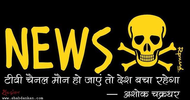 टीवी चैनल मौन हो जाएं देश बचा रहेगा #JNURow @ChakradharAshok