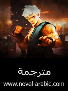 Invincible Kungfu Healer مترجمة