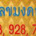 รวมหวยเด็ด เลขมงคล เน้น 3ตัวบน งวด 1/7/60