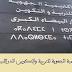 فتح باب الترشيح لشغل مناصب المسؤولية لجهة الدار البيضاء-سطات