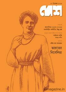 Desh 17 December 2016 ebook pdf