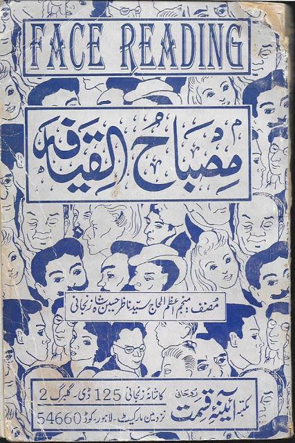 Misbah ul Qiyafa | Face Reading Urdu PDF Aiana Qismat Book