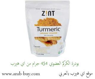 بودرة الكركم العضوي 454 جرام من اي هيرب