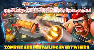 تحميل لعبة زومبي ستريت Zombie Street Battle v1.0 مهكرة للاندرويد
