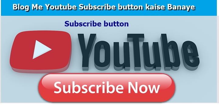 Blog me Youtube Subscribe Button Kaise Banaye,