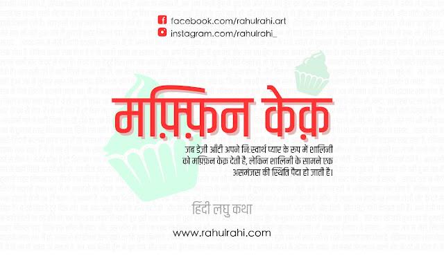 Muffin Cake - Hindi Short Story