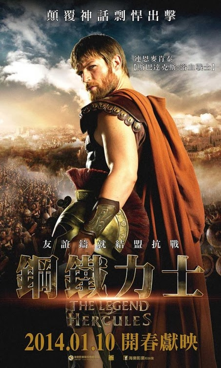Hercules 3D | Teaser Trailer