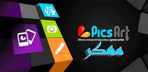 تحميل برنامج picsart apk مهكر للاندرويد مجانا