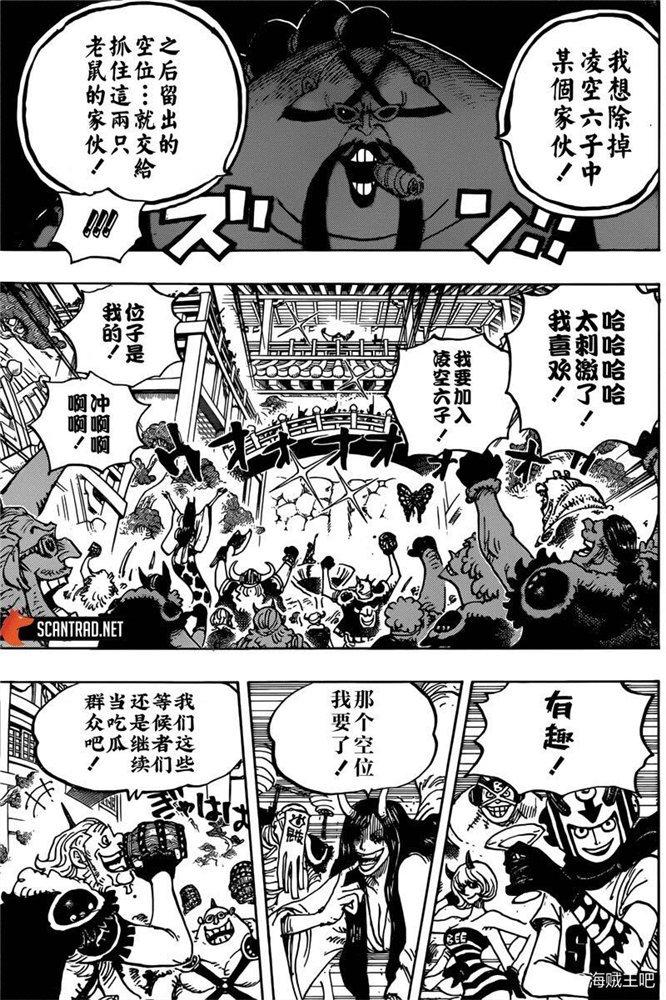 海賊王: 980话 战栗的音乐 - 第9页