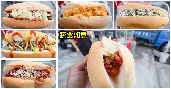 台中北屯|蔬食如意|7種口味蔬食熱狗堡|素食也能有這麼多創意