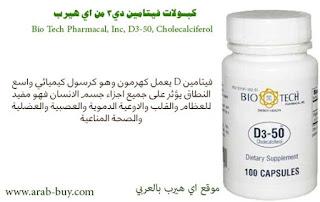 كبسولات فيتامين D3 من موقع اي هيرب