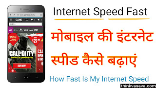 Mobile internet speed kaise fast kare