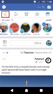 كيفية حذف التطبيق المخفي الذي يعمل لايكات في الفيس بوك