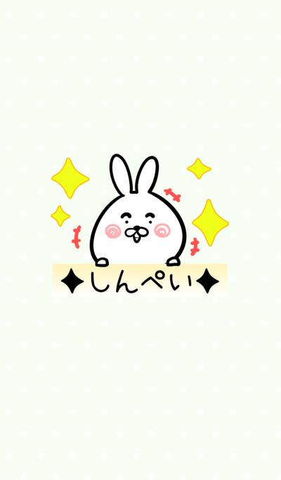 Shinpei Theme!